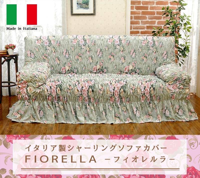 イタリア製☆シャーリング製法ソファカバー 【FIORELLA】2人掛用