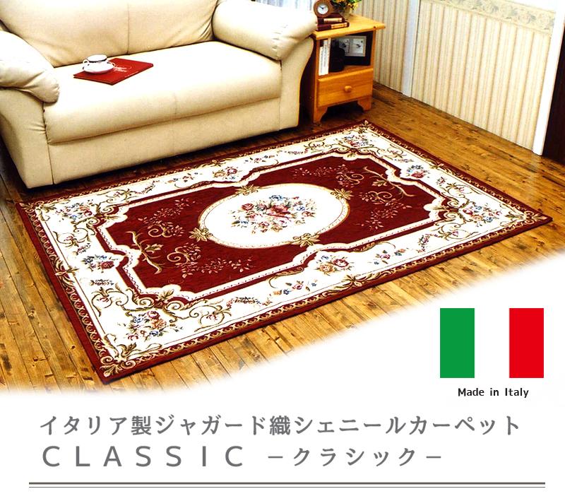 イタリア製☆ジャガード織 シェニールカーペット【CLASSIC】140X190cm