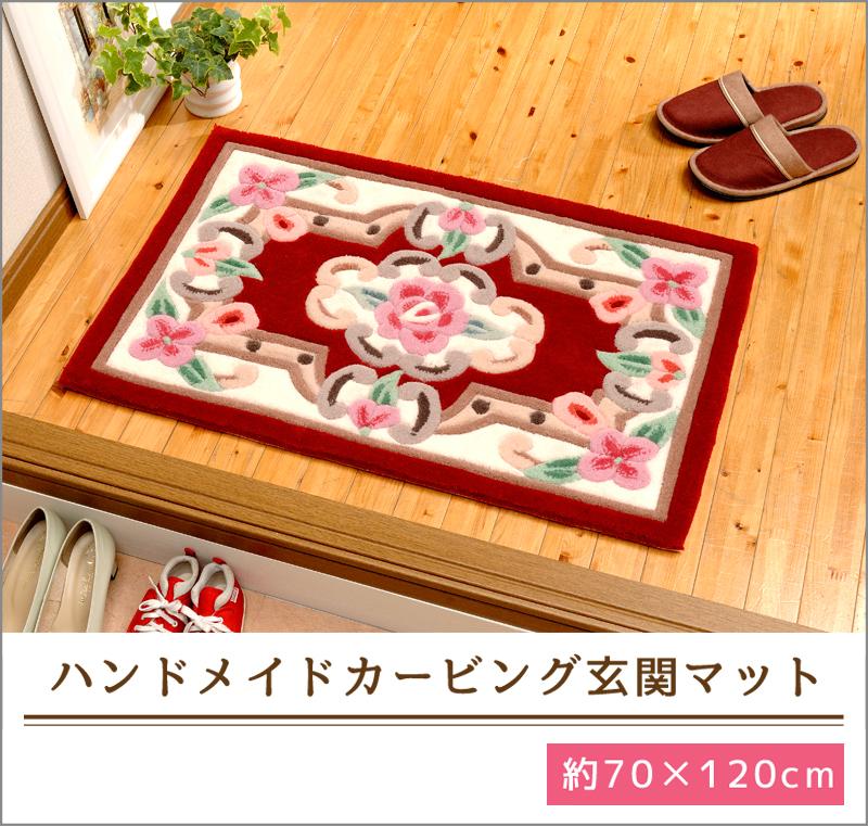 ハンドメイドカービングの花柄玄関マット【 約70×120cm 】