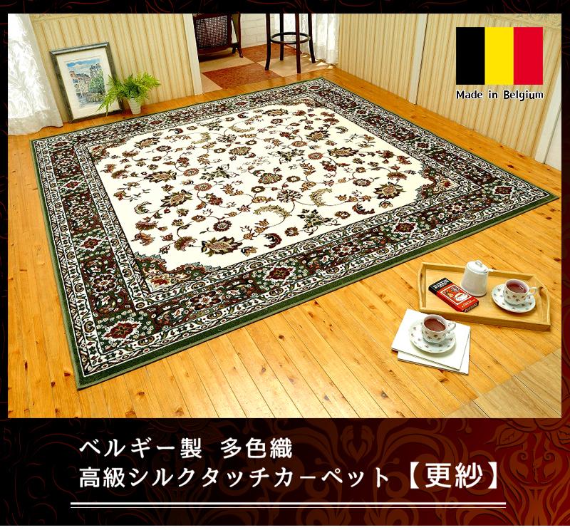 ベルギー製 多色織 高級シルクタッチカ-ペット 【 更紗 】 正方形 190×190cm