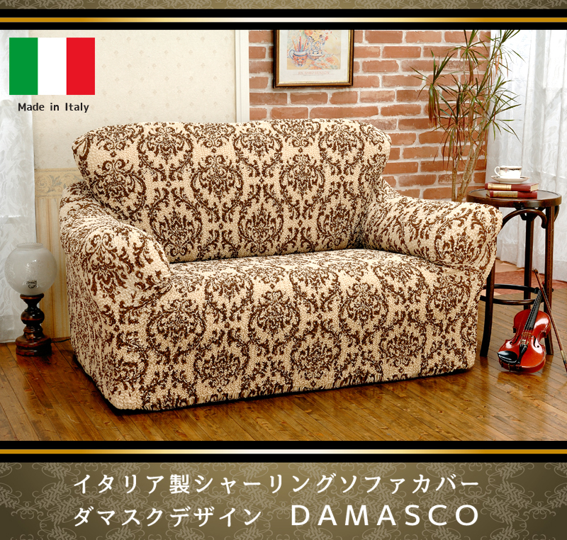 イタリア製☆シャーリングソファカバー ダマスクデザイン 【DAMASCO】4人掛用