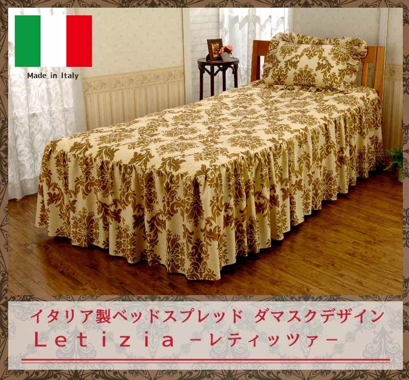 イタリア製☆ベッドスプレッド・ダマスクデザイン  【Letiziz】 シングル