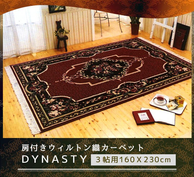 房付きウィルトン織カーペット【DYNASTY】 3帖用 160×230cm