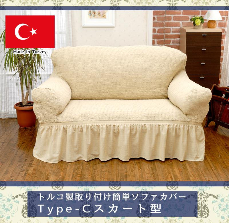 トルコ製☆取り付け簡単ソファカバー【スカート型TypeC】2人掛用