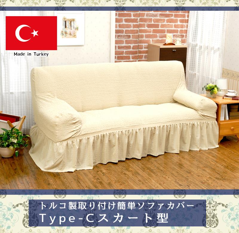 トルコ製☆取り付け簡単ソファカバー【スカート型TypeC】3人掛用