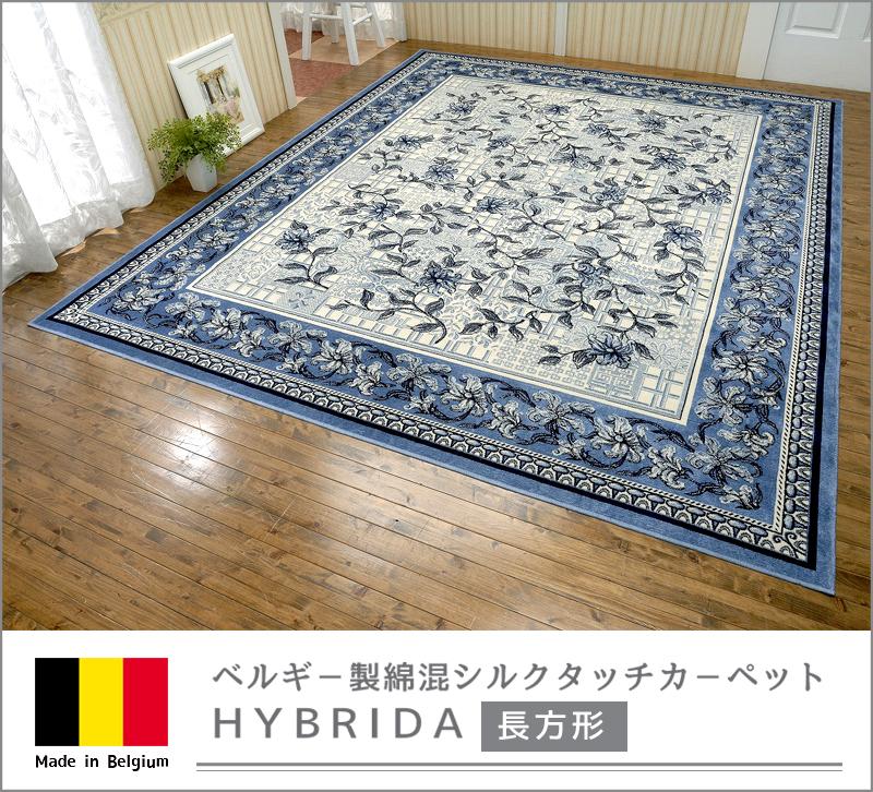 ベルギー製モケット織りカーペット!シルクお思わせるほど滑らかな手触り感と風合い  【HYBRIDA】長方形200X250cm