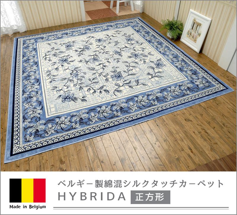 ベルギー製モケット織りカーペット!シルクお思わせるほど滑らかな手触り感と風合い  【HYBRIDA】正方形190X190cm