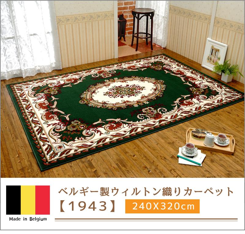 ベルギー製☆ウィルトン織りカーペット【1943】  240×320cm