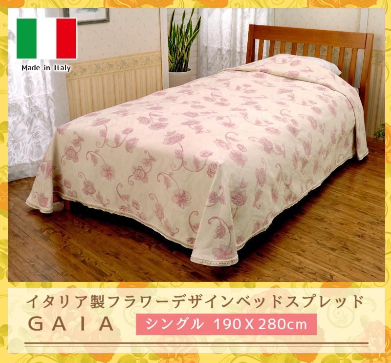 イタリア製☆エレガントなベッドスプレッド 【GAIA】シングル 190X280cm