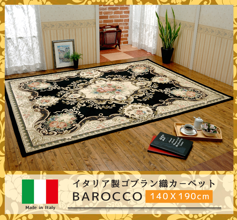 イタリア製ゴブラン織カ-ペット 【BAROCCO】140X190cm