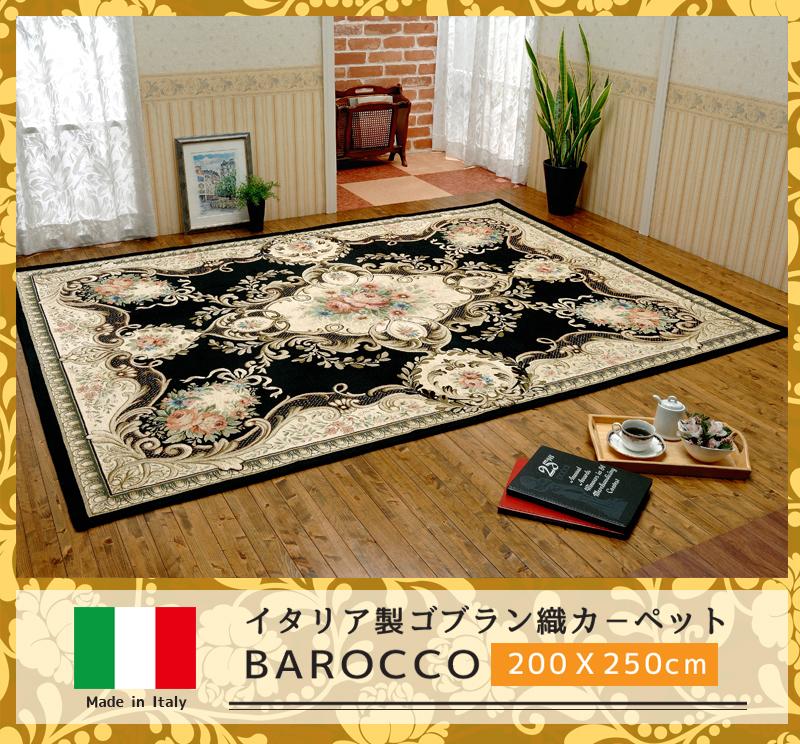 イタリア製ゴブラン織カ-ペット 【BAROCCO】200X250cm