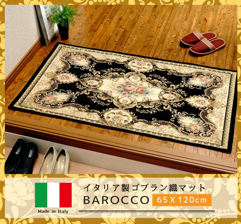 イタリア製ゴブラン織マット【BAROCCO】65X120cm