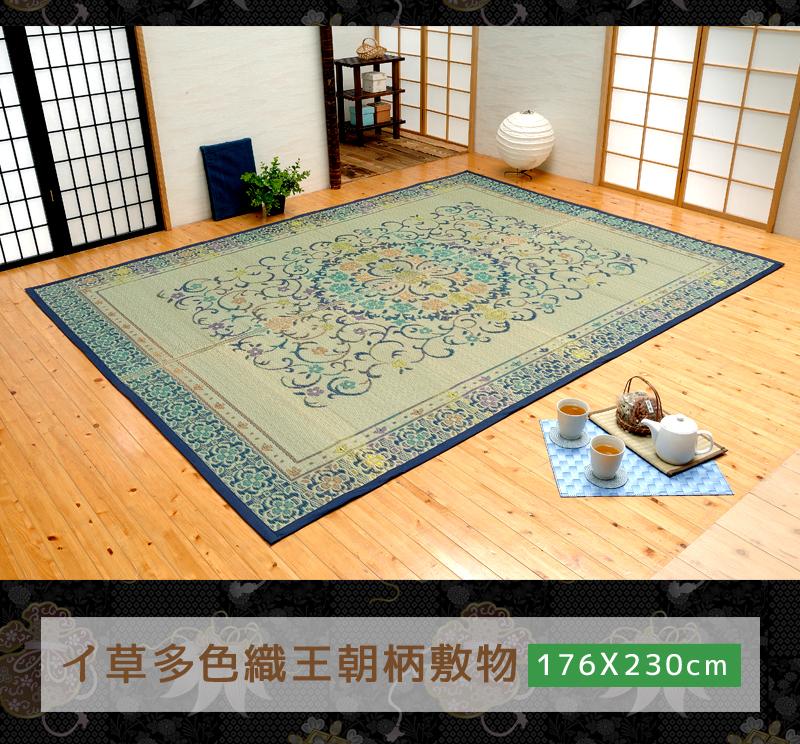 い草多色織王朝柄敷物【JL222】サイズ 176x230cm