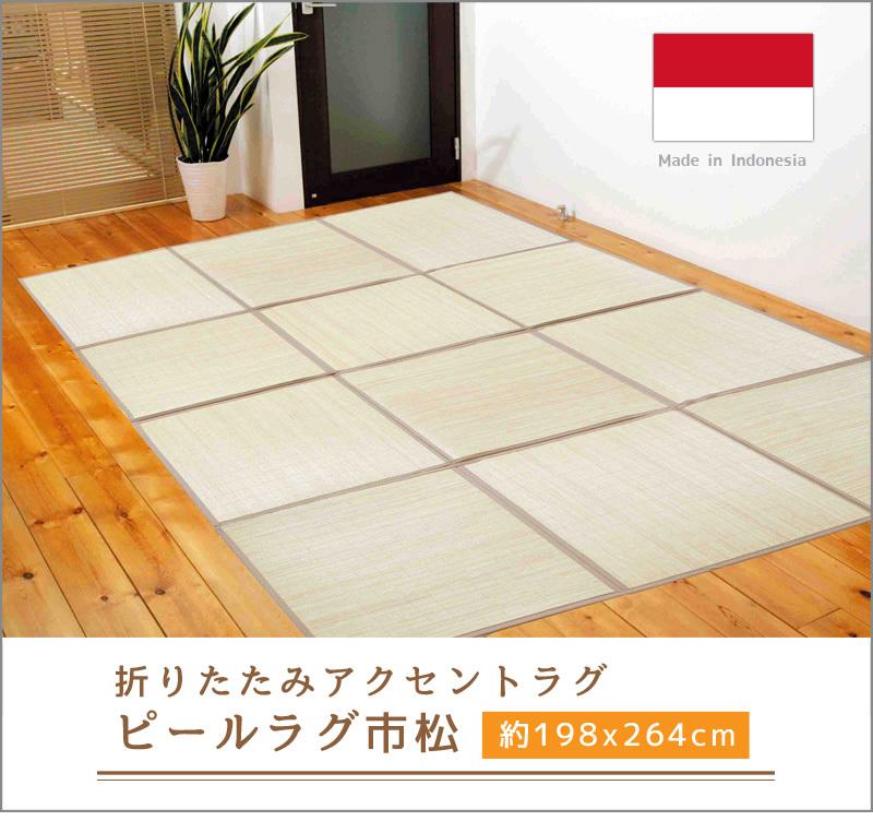 市松模様のモダンデザイン!籐表皮折りたたみアクセントラグ 【SABPF】198×264cm