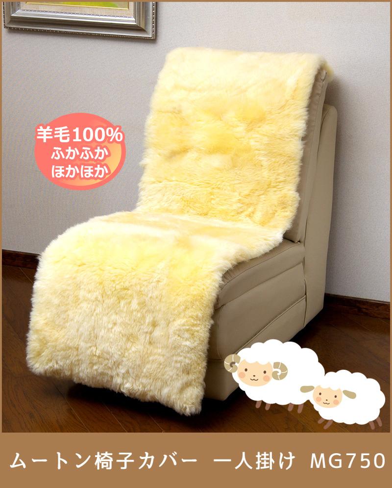 ムートン椅子カバー 一人掛け      約50x160cm MG750