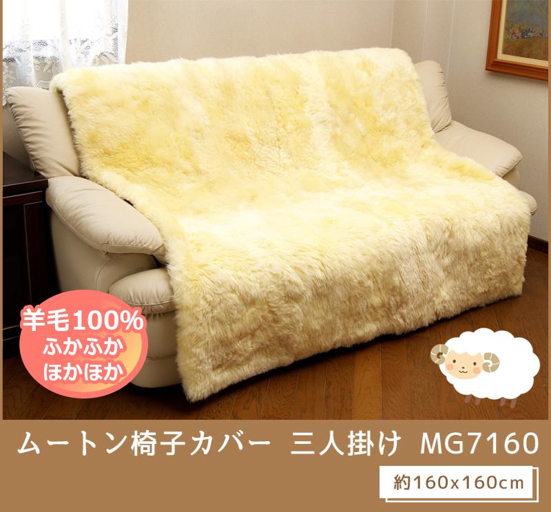ムートン椅子カバー 三人掛け      約160x160cm MG7160