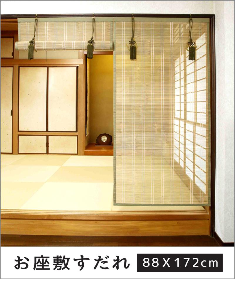 日本製・お座敷すだれ  88x172cm