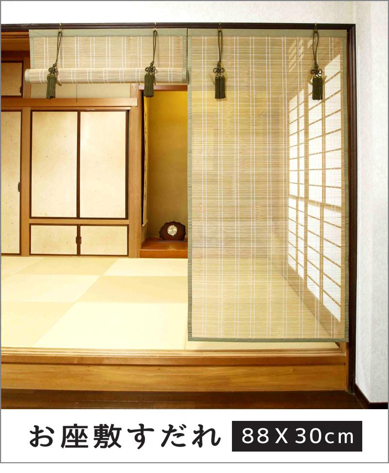 日本製・お座敷すだれ  88x30cm