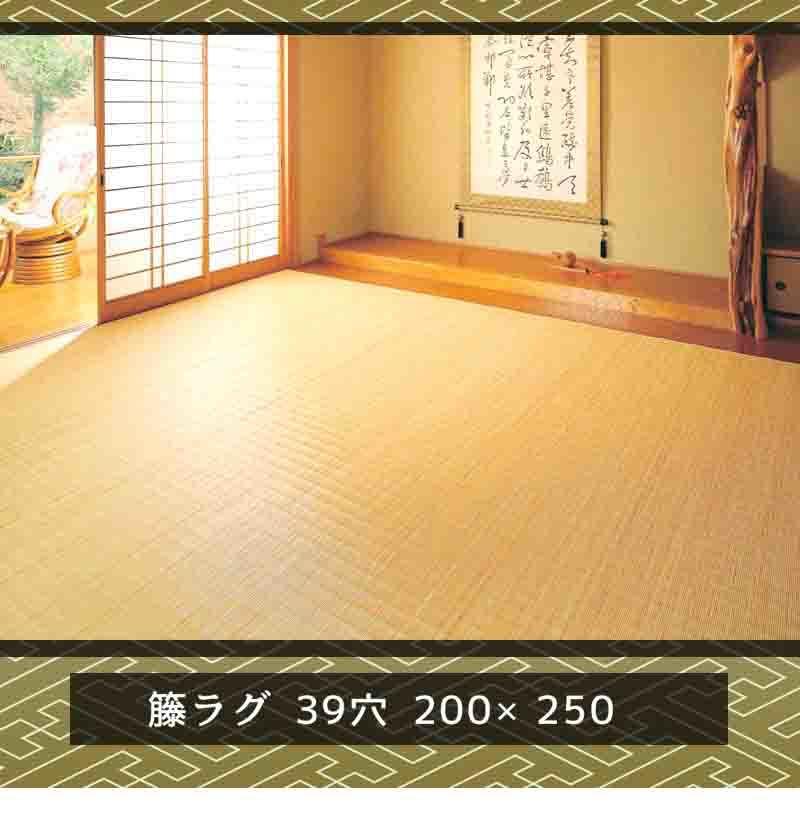 籐ラグ 約200x250cm