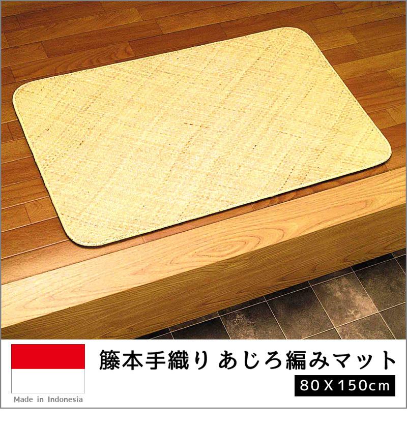 籐本手織り あじろ編みマット 80×150cm 【AJRM80N】