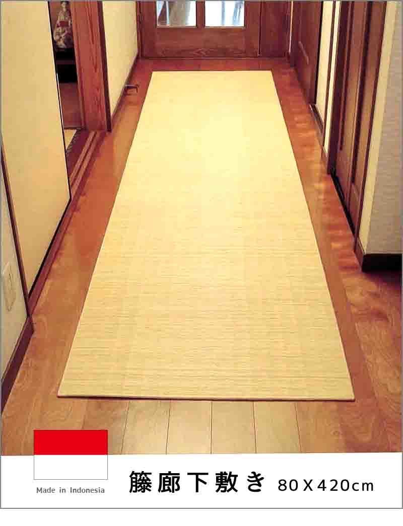 籐廊下敷き 80x420cm