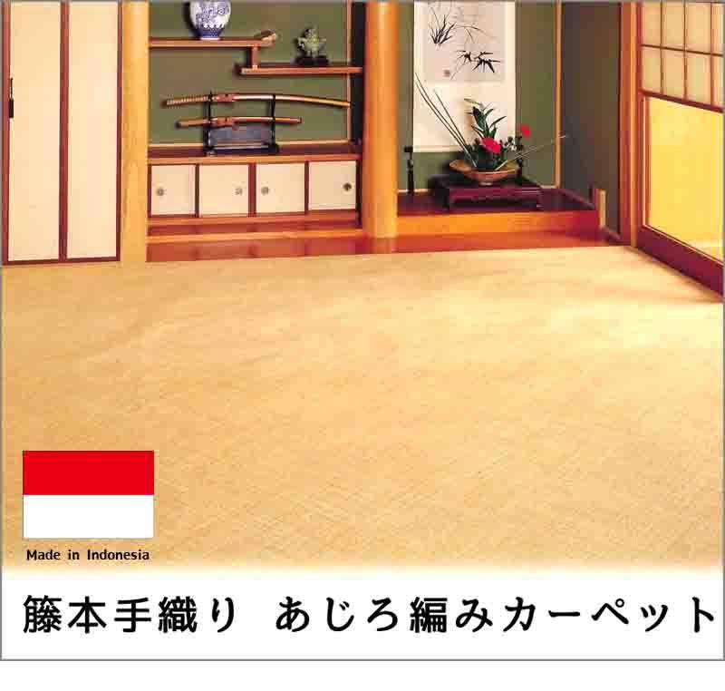 籐本手織り あじろ編みラグ 140×200cm