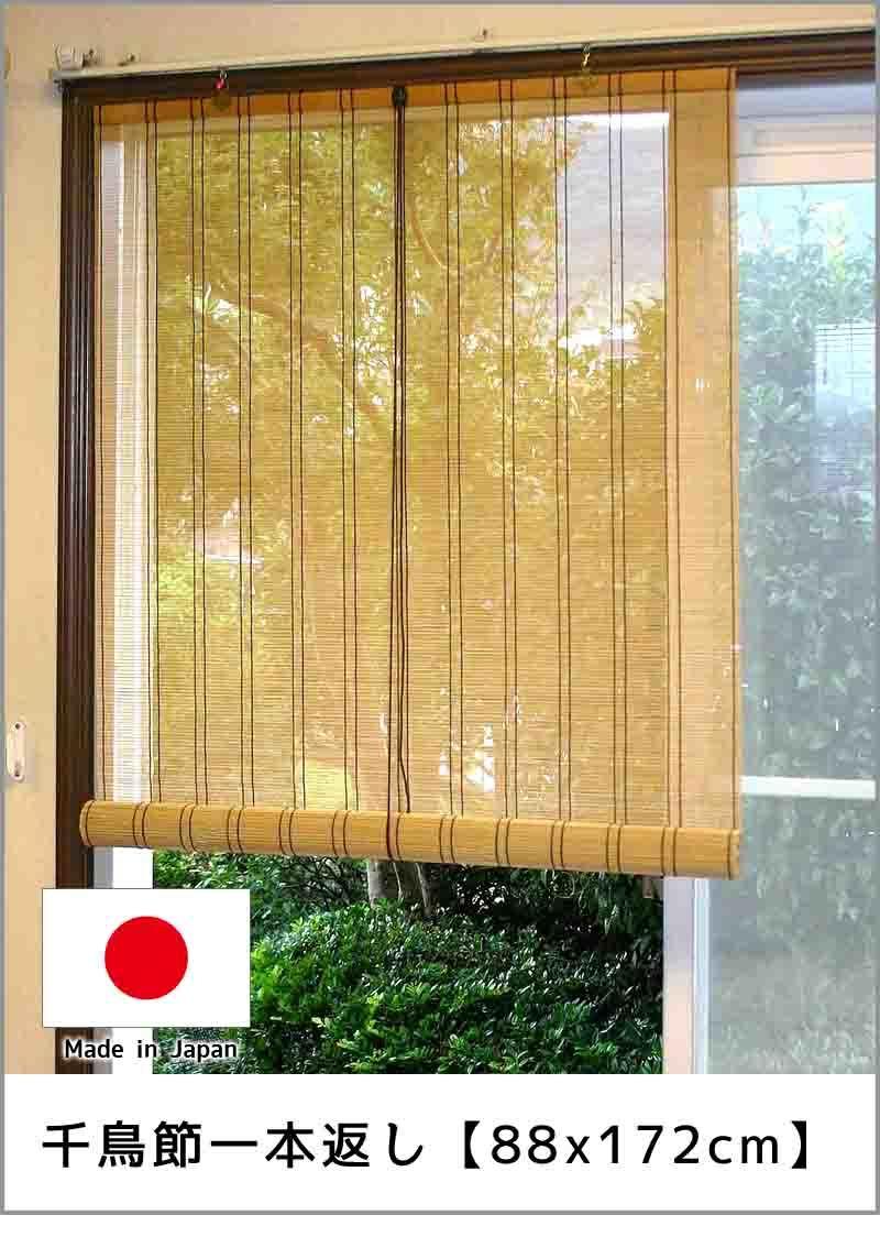 日本製・竹ヒゴすだれ 千鳥節一本返し仕上げ 88x172cm