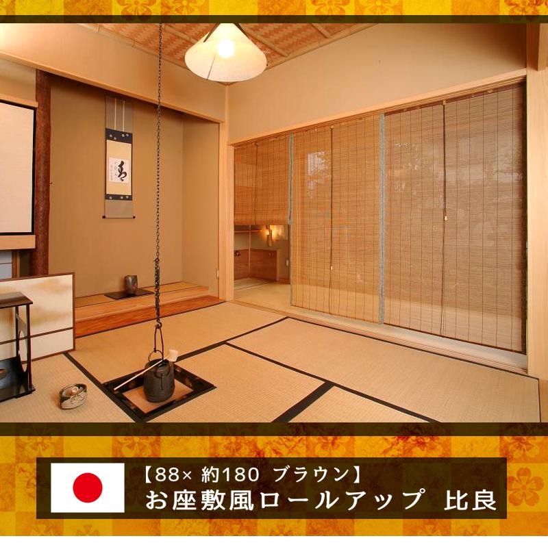 日本製・お座敷風ロールアップ 比良 88×約180cm ブラウン
