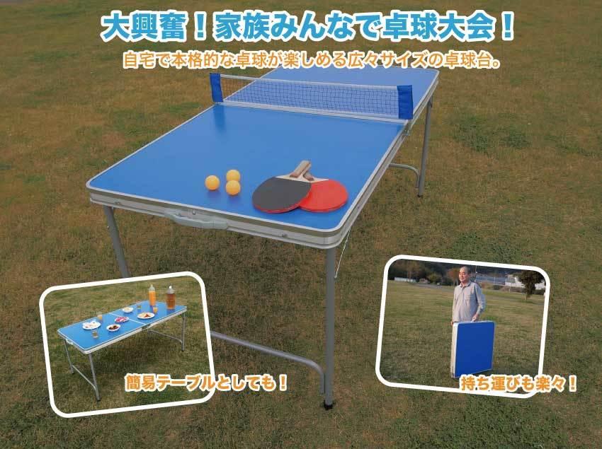 【アウトレット】折りたたみ式ファミリー卓球台セット