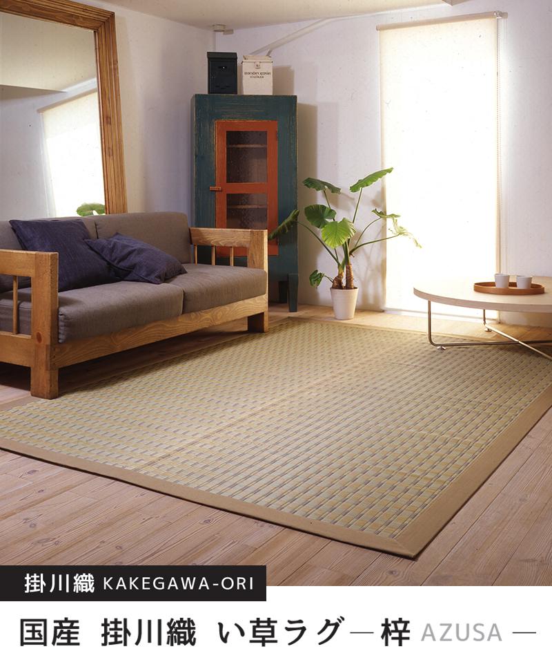 国産 掛川織 い草ラグ 梓 190×250cm