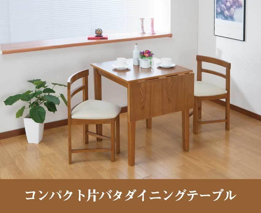 【アウトレット】コンパクト片バタダイニングテーブル