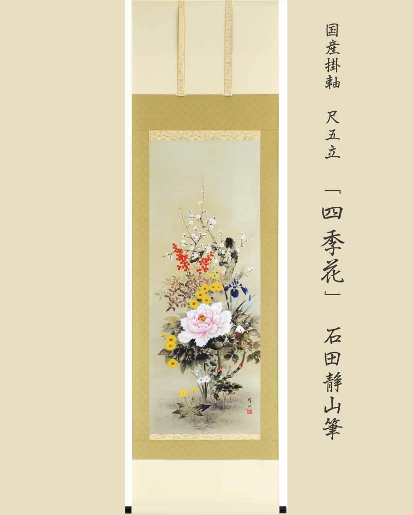 【アウトレット】国産掛軸 尺五立 「四季花」 石田静山筆 化粧箱入り