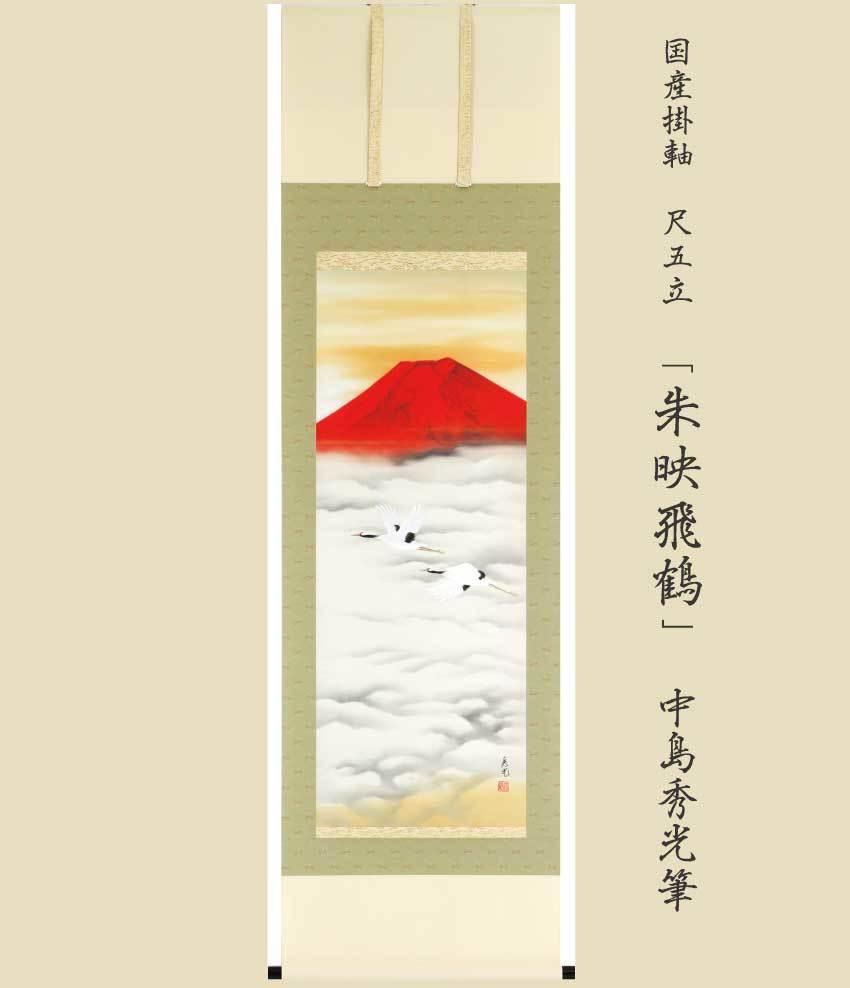 【アウトレット】国産掛軸 尺五立 「朱映飛鶴」 中島秀光筆 桐箱入り