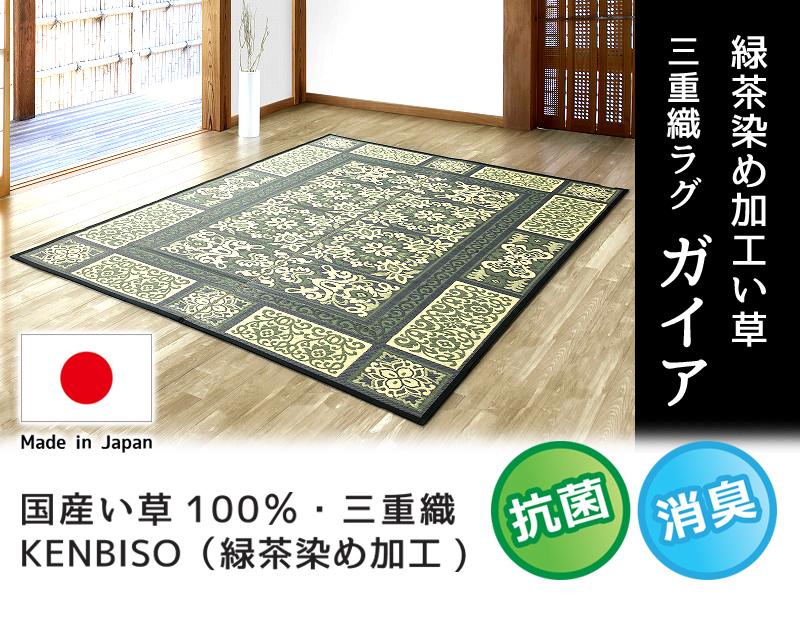 国産 緑茶染め加工い草三重織 ラグ「ガイア」191×250cm