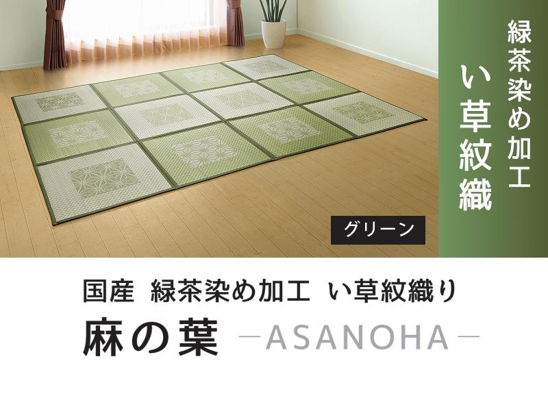 国産 緑茶染め加工 い草紋織り コンパクトラグ 裏面貼り「麻の葉」 200×266cm