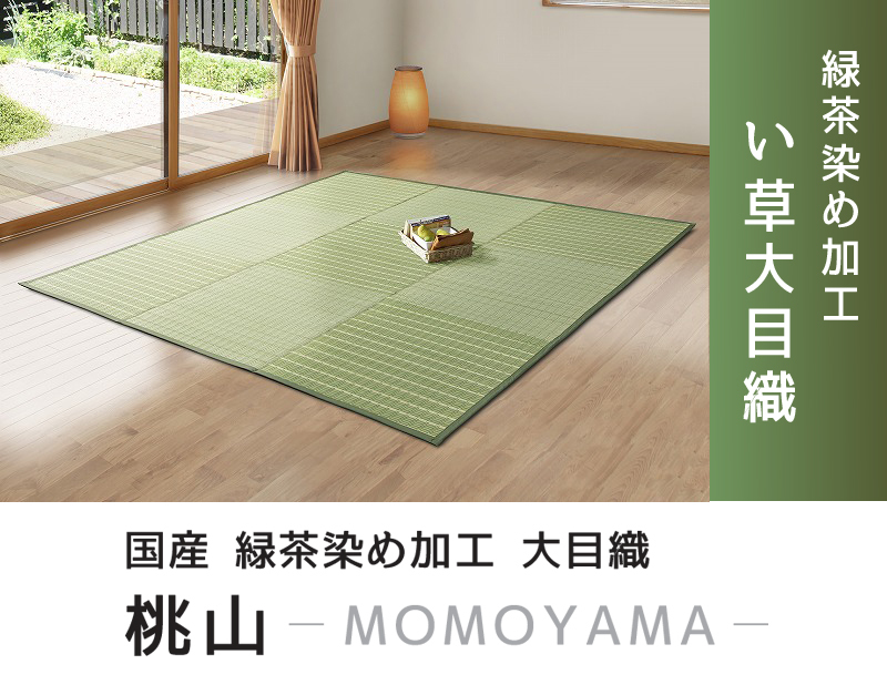 国産 緑茶染め加工 大目織 センターラグ 裏面貼り 「桃山」 200×250cm