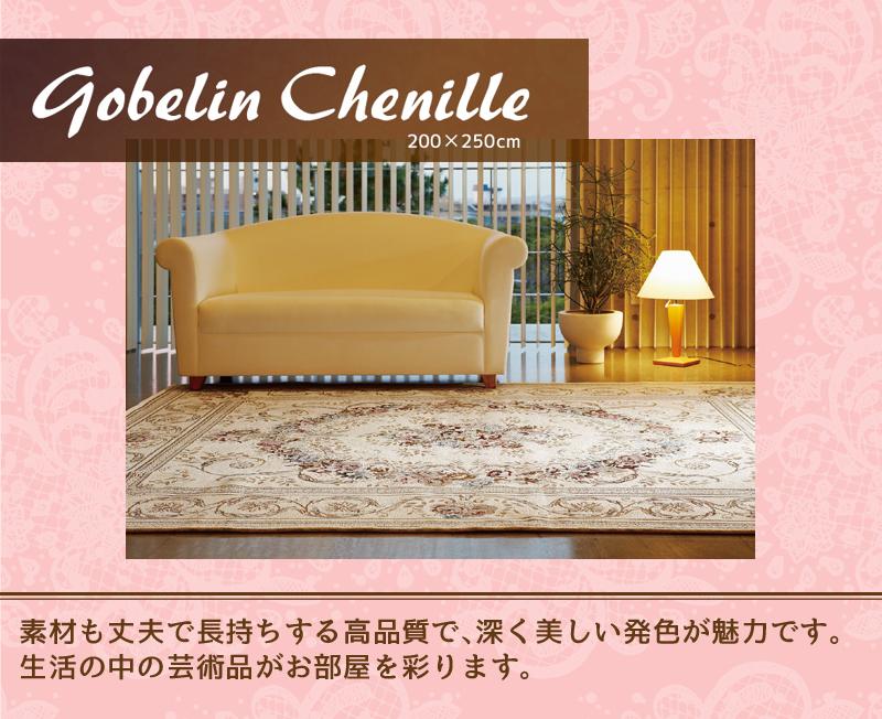 ゴブラン織りシェニールマット 200×250cm フルール 手洗いOK