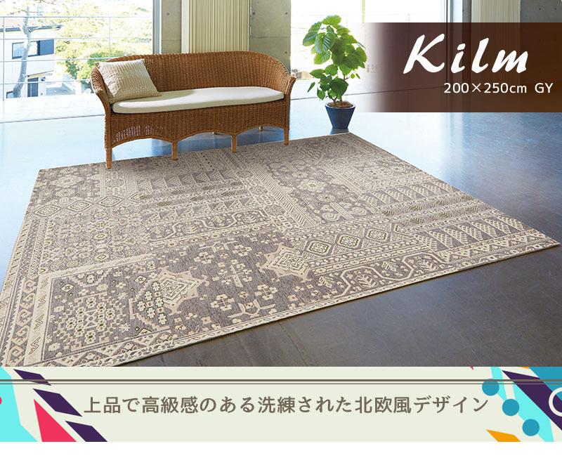 ゴブラン織りシェニールマット 130×190cm キルマ 手洗いOK