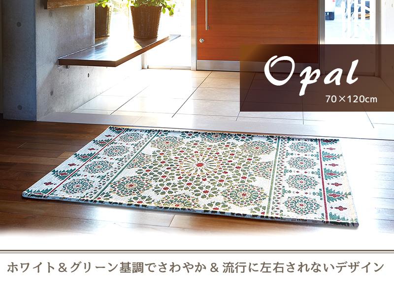 ゴブラン織りシェニールマット 130×190cm パロール ♯436
