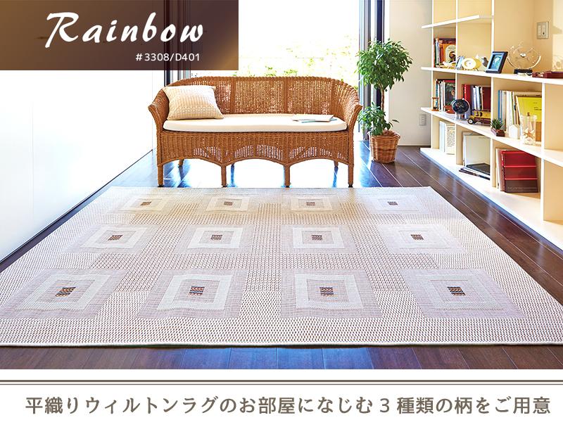 ベルギー製 フラットウィルトン織りラグ 200×250cm レインボー ♯6922/D401