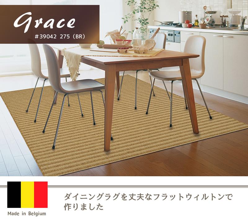 ベルギー製 フラットウィルトン織りラグ 220×300cm グレイス ♯39042