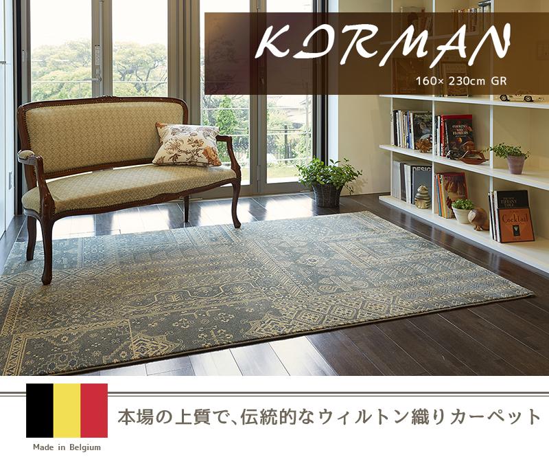 ベルギー製ウィルトン織りマット 200×250cm キルマン