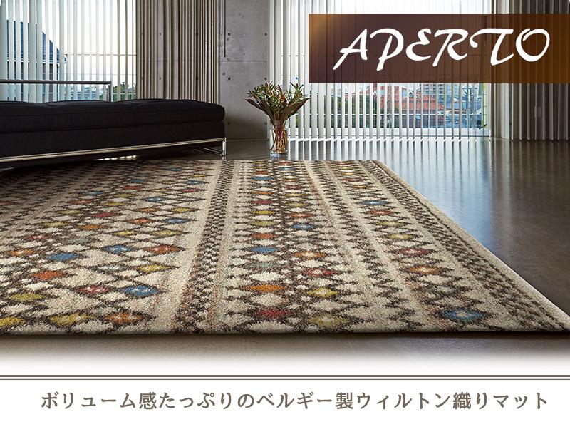 ベルギー製ウィルトン織りマット 200×200cm アペルト