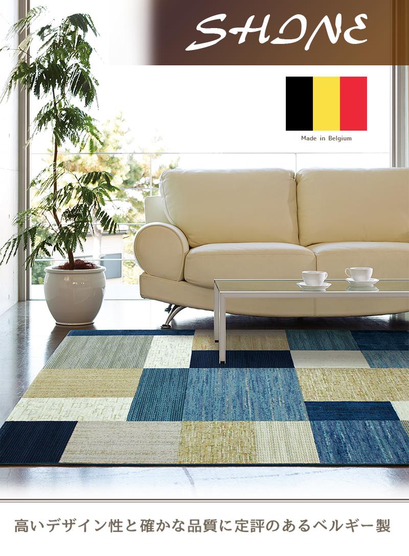 ベルギー製ウィルトン織りマット 200×250cm シャイン