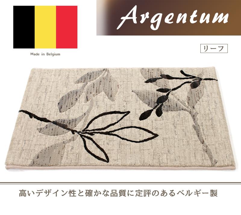 ベルギー製ウィルトン織り玄関マット 70×120cm アーゲンタム