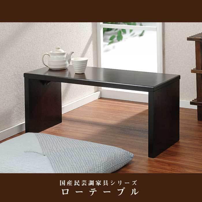 【アウトレット】国産民芸調家具シリーズ ローテーブル 90cm