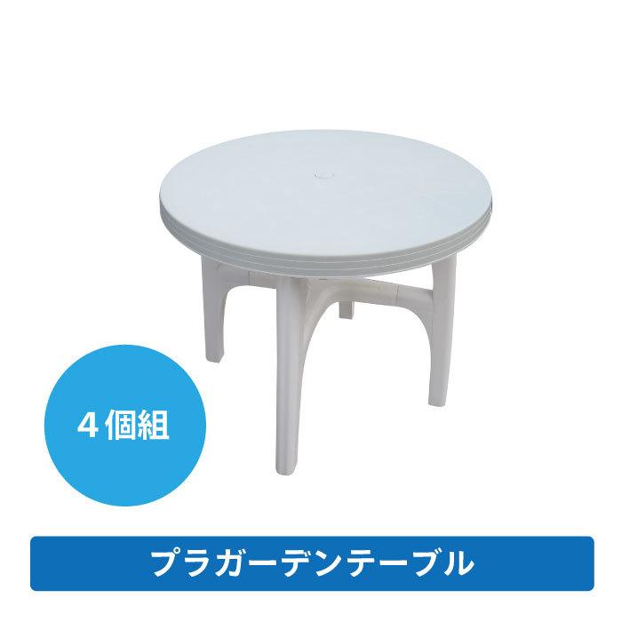 【アウトレット】プラガーデンテーブル 4個組