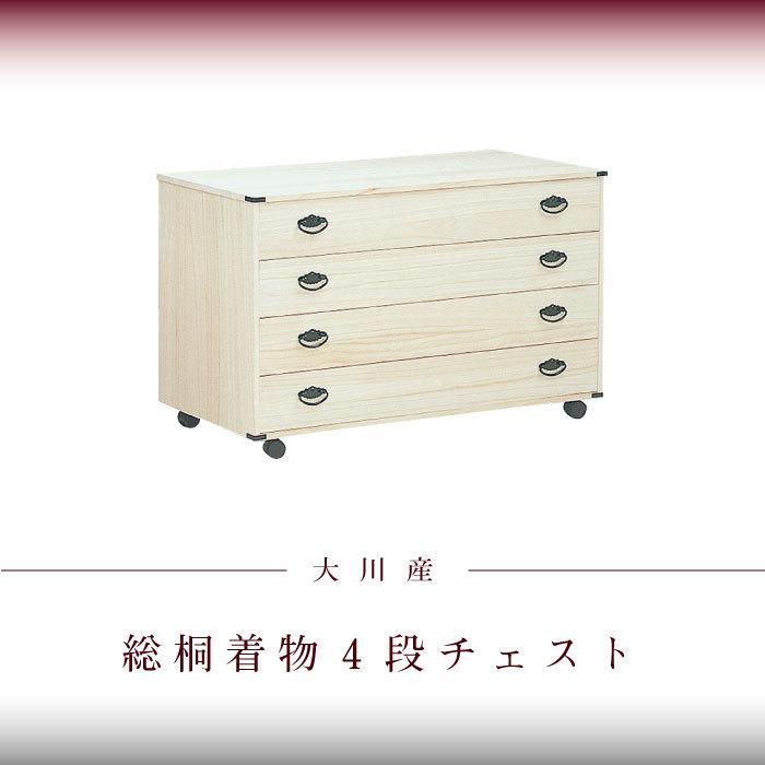 【アウトレット】大川産 総桐着物4段チェスト