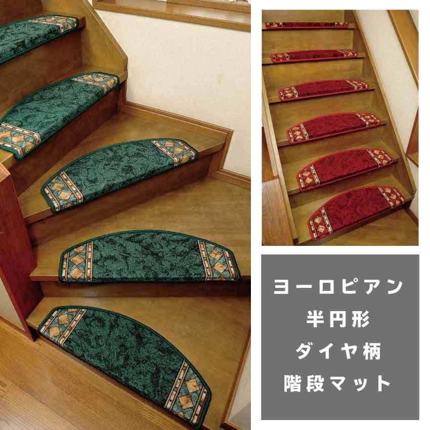 ヨーロピアン半円形ダイヤ柄階段マット 14枚組 64×21×4cm