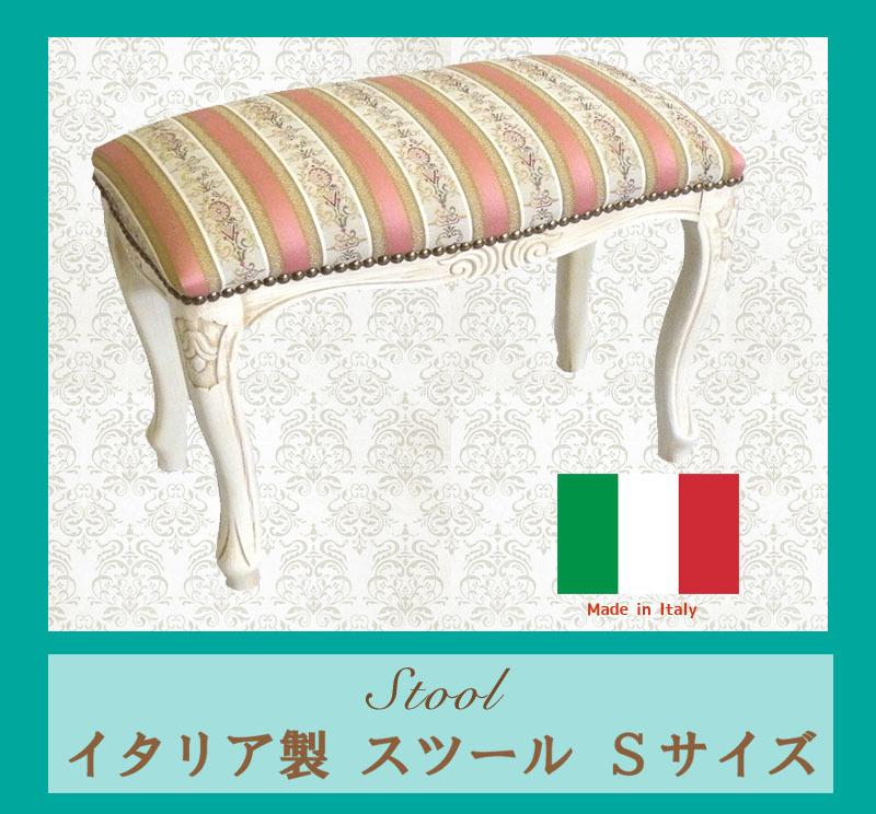 イタリア製 スツール Sサイズ 送料無料 7359